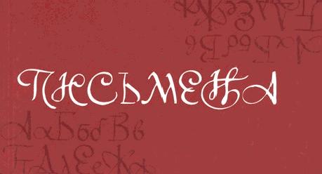 Международный поэтический альманах Письмена